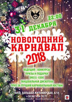 Новый год в ресторации Чорне Порося
