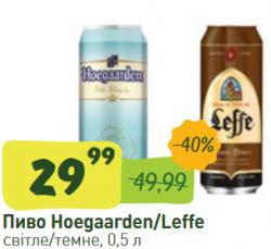 Акция на Leffe и Hoegaarden в NOVUS