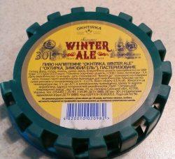 Okhtirka Winter Ale - зимний сорт из Ахтырки