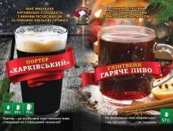 Портер Харьковский - новинка от харьковской мини-пивоварни Pivobar