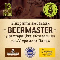 Амбасада Beermaster У хромого Пола