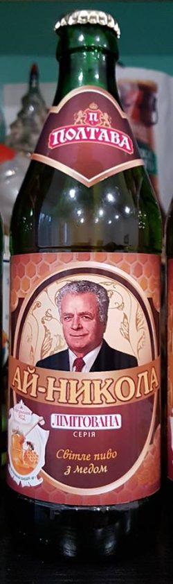 Лимитированная серия пива Ай-Нікола и Диканські Вечори