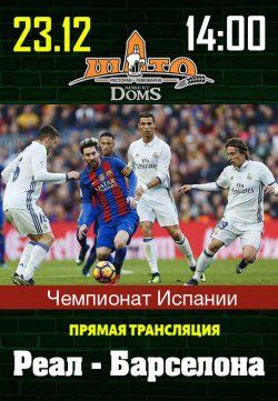 Реал - Барселона в Шато Robert Doms