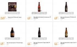 Акция на бельгийское пиво в Сильпо и Le Silpo