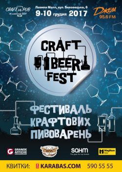 Winter Craft Beer fest в Киеве