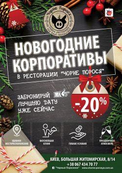 Новогодние корпоративы в ресторации Чорне Порося