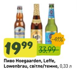 Акция на Leffe, Löwenbräu и Hoegaarden в NOVUS