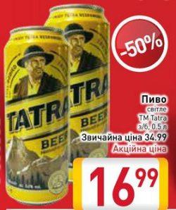 Акция на польское пиво Tatra в Billa
