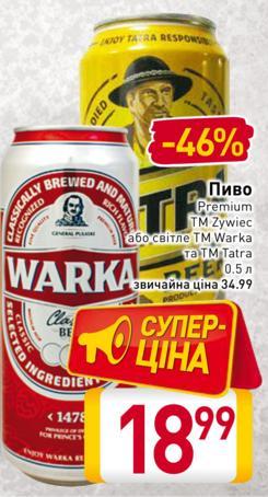 Скидка на польское пиво в Billa