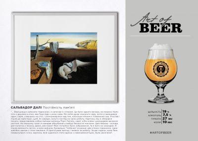 Salvador Dali - первый сорт новой линейки Art of beer из Днепра