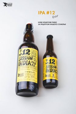 #12 Session India Pale Ale — новое фирменное пиво от Goodwine