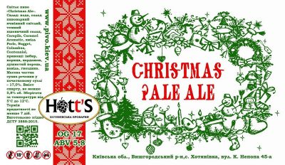 Christmas Pale Ale - новый сорт из Хотяновки