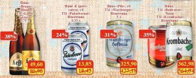 Акция на импортное пиво в МегаМаркетах