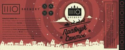 Правнук Санты — новый сорт от IIIO Brewery
