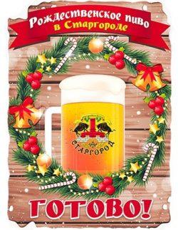 Рождественское пиво от Старгорода