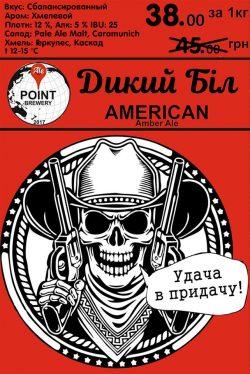Новые сорта от харьковской пивоварни Ale Point