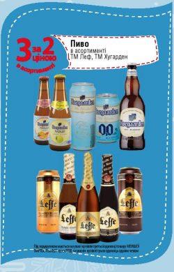 Скидка на пиво в супермаркетах Varus