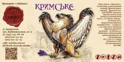 Кримське - новый сезонный сорт от Заимки