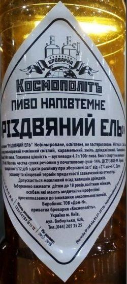 Різдвяний ель и пиво в стекле от пивоварни КосмополитЪ