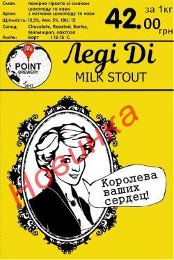 Шерлок и Леди Ди - новые сорта от харьковской пивоварни Ale Point