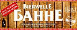 Банне - новый сорт от Bierwelle