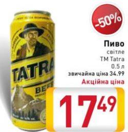 Акция на польское пиво Tatra Jasne Pelne в Billa