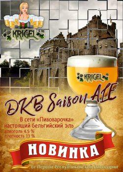 Saison Ale, Golden Ale, Brown Ale - новые сорта пива Krigel из Донецка