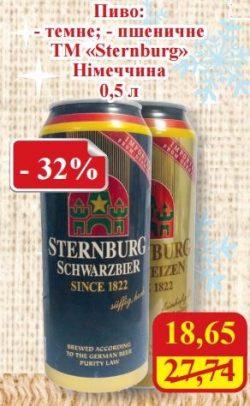 Скидка на пиво Sternburg в МегаМаркетах