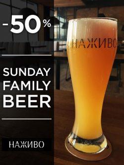 Sunday Family Beer и футбол в Наживо