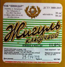 Новые сорта от пивоварни Козацький Келих из Запорожья