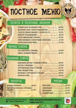 Постное меню в ресторации Чорне Порося
