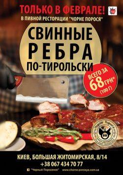 Ребра по специальной цене в ресторации Чорне Порося