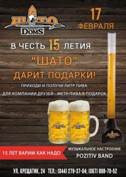 День Рождения и пиво в подарок от Шато Robert Doms
