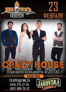 Crazy House в Шато Robert Doms