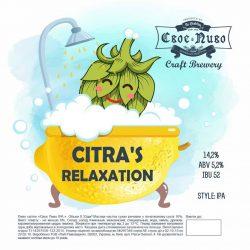 Сitras Relaxation - новый сезонный сорт от To Dublin