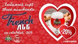 Скидка на French Ale в Altbier BEER Store