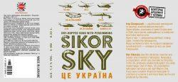 SIKOR SKY - новое пиво серии Це Україна от Правды