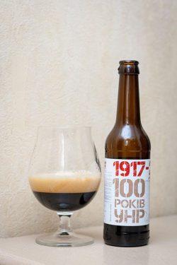 Дегустация пива 100 років УНР