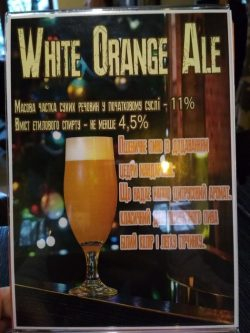 White Orange Ale и пиво в стекле от полтавского Августина