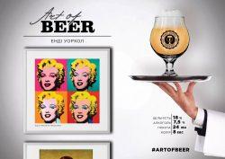 Andy Warhol — третий сорт новой линейки Art of beer из Днепра