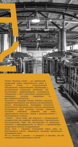 Fanatic Brewing Center - новая промышленная пивоварня