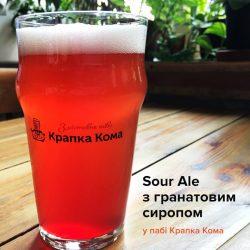 Sour Ale с гранатом от Крапка Кома