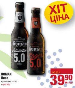 Акция на новое бельгийское пиво Roman в METRO