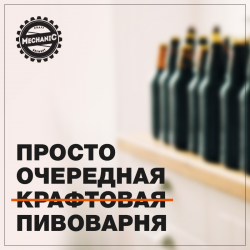 Mechanic Brewery - новая мини-пивоварня в Никополе
