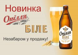 Опілля Біле - новый сорт из Тернополя