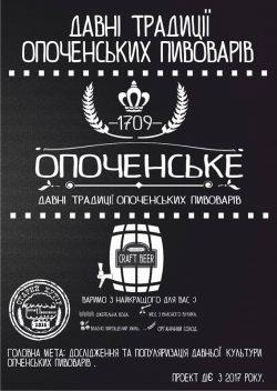 Опоченська броварня - новая микро-пивоварня на Полтавщине