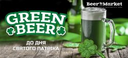 Green Beer - зеленое пиво от пивоварни Hop Republic