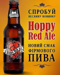 Hoppy Red Ale — еще одна новинка от Пивариума