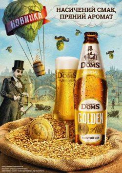 Robert Doms Golden Ale — новинка от Carlsberg Ukraine