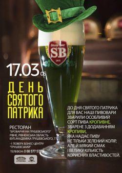 Зеленое пиво из Ровно ко Дню святого Патрика